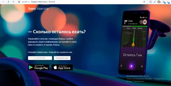 Сайт «Яндекс.Навигатора»