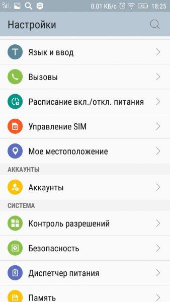 Настройки телефона