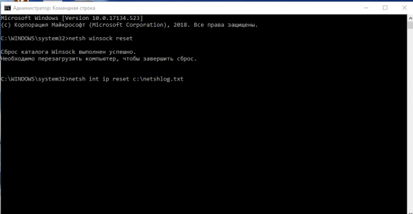 Команда netsh int ip reset c:\netshlog.txt