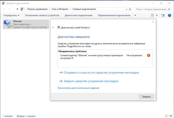 Ошибка «Сетевой адаптер не имеет допустимых параметров настройки IP»