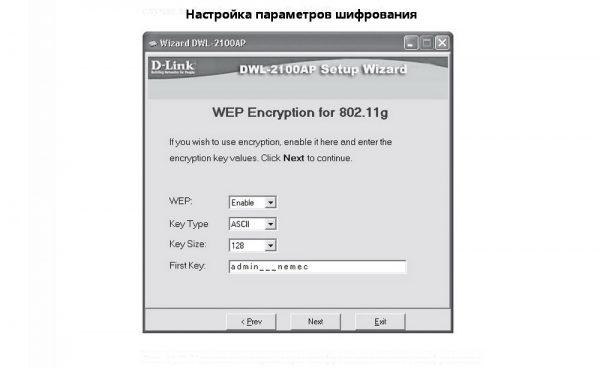 Параметры шифрования