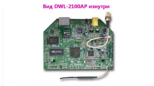 Начинка DWL-2100АР