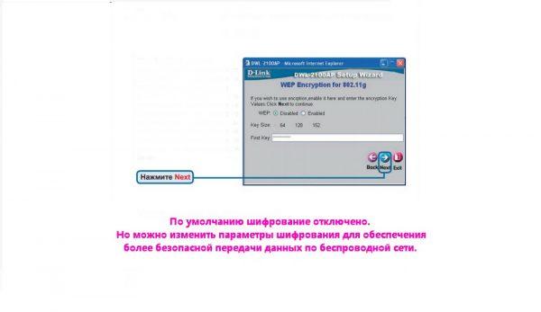 Настройка WEP-шифрования