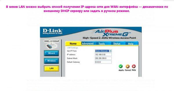 Способ получения ІР для DWL-2100АР