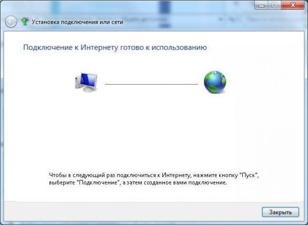 Информационное окно об успешном создании нового подключения