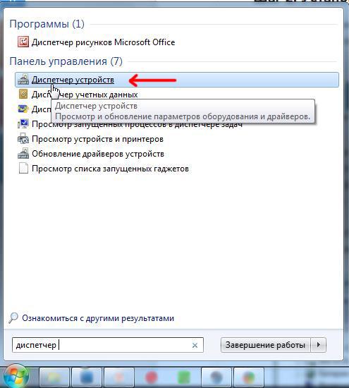 Поисковая строка в меню «Пуск» на ОС Windows