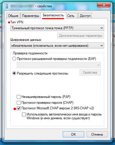 Вкладка «Безопасность» для настройки VPN