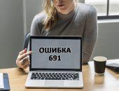Ошибка 691