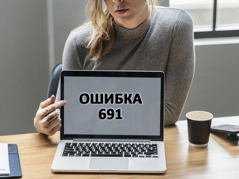 Ошибка 691 при подключении к интернету: почему возникает и как её устранить