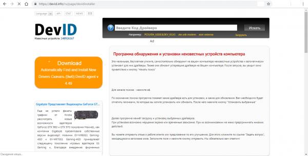 Стартовая страница сайта DevID