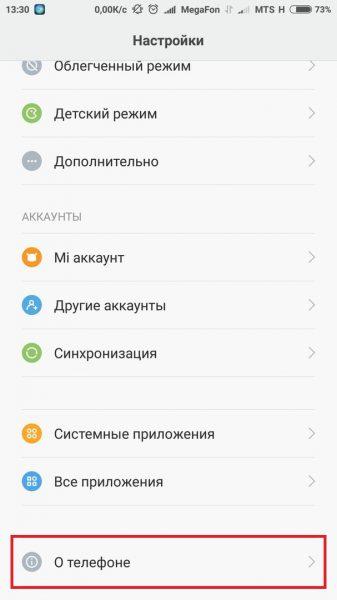 Пункт «О телефоне»