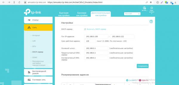 DHCP-сервер