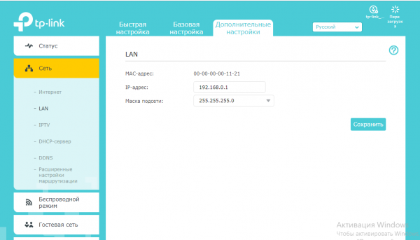 LAN-сеть