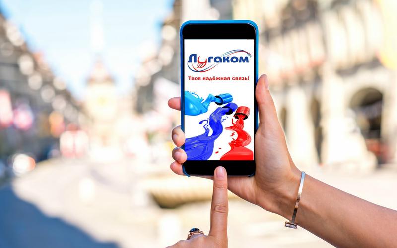 Мобильный интернет от «Лугаком»: как подключить и настроить