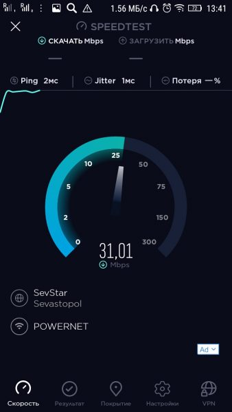 Процесс проверки скорости интернета