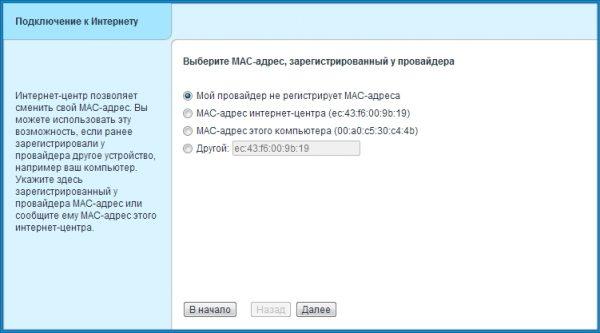 Выбор MAC-адреса