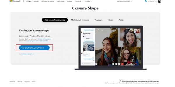 Страница обновления Skype на официальном сайте