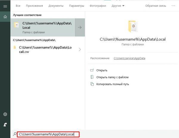 Папки для хранения временных файлов