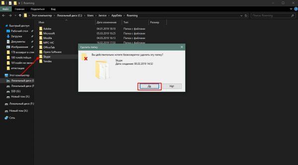 Удаление папок Skype с временными данными