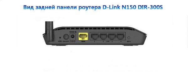 Задняя панель DIR-300S N150