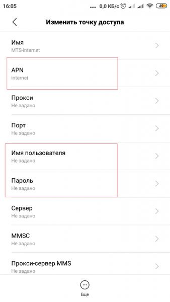 Как задать APN на Android