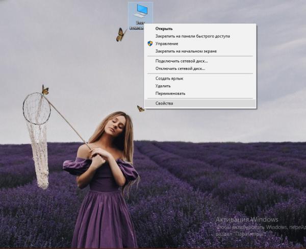 Иконка компьютера