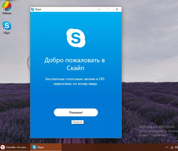 Новая версия «Скайпа»