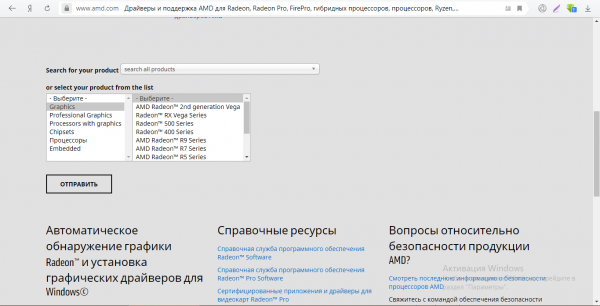 Сайт AMD