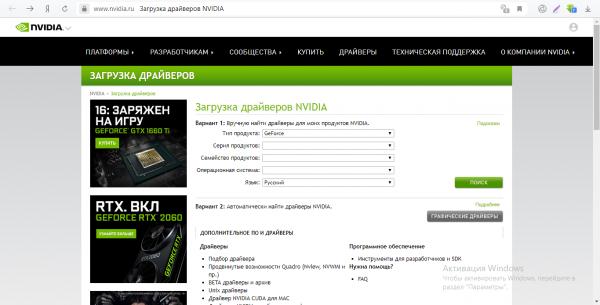 Загрузка драйверов Nvidia