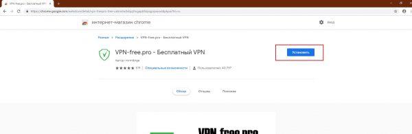Установка расширения в браузер