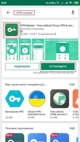 Как скачать VPN Master для Android