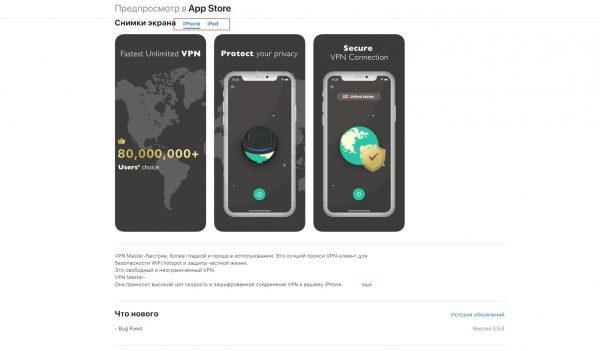 Как скачать VPN Master для IOS