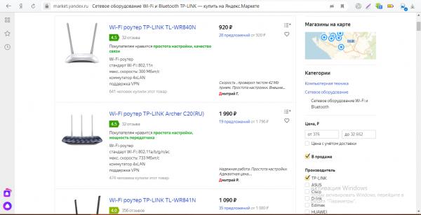 «Яндекс.Маркет»