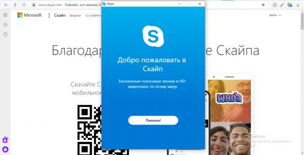 Вход в «Скайп»