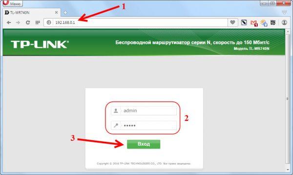 Вход в веб-интерфейс