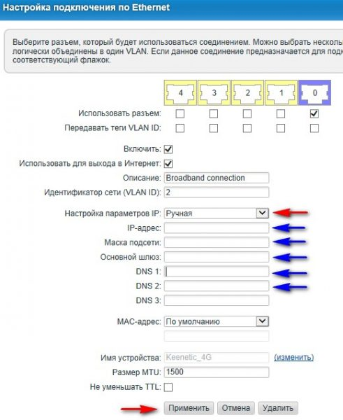 Статический IP