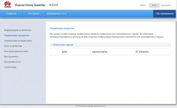 Изменение пароля в веб-интерфейсе