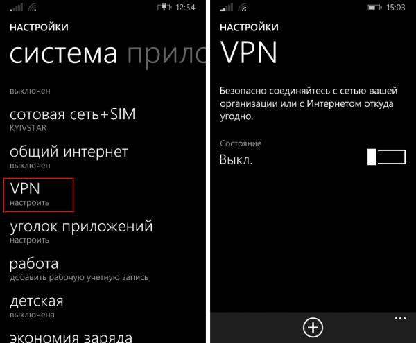 Настройки VPN