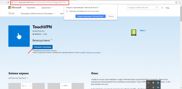 Touch VPN в Microsoft Store