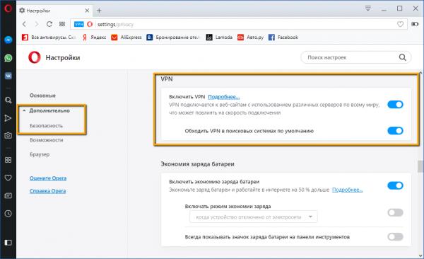 Настройки браузера Opera