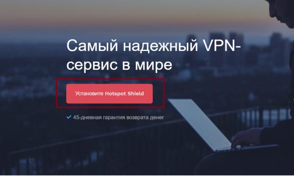 Официальный сайт Hotspot Shield VPN