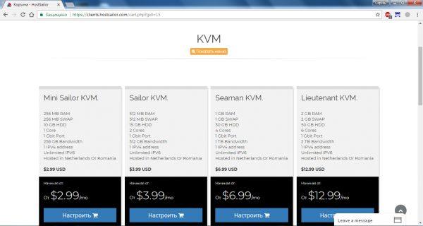 Выбор хостинга для VPN