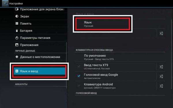 Выбор русского языка в настройках Android TV box