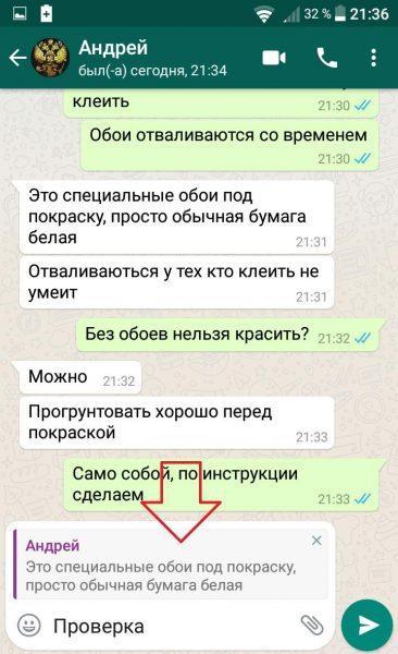 «Ватсап» на «Андроиде»