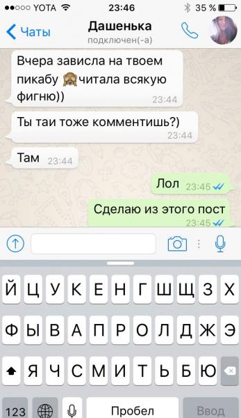 «Ватсап» на «Айфоне»