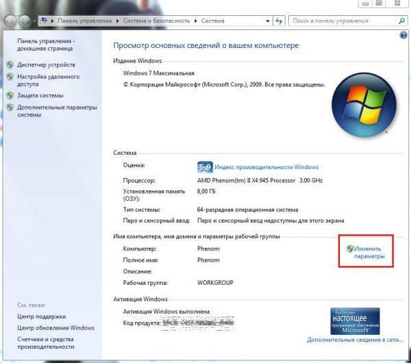 Рабочая группа Windows