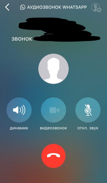 Звонок в WhatsApp