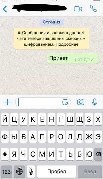 Недоставленное сообщение