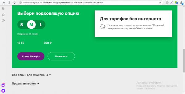 Сайт «Мегафона»