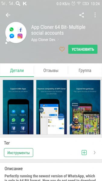 Установка App Cloner